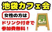 [池袋] 【夏日割】5/27(月)18:00~19:30「お友達作り」の池袋カフェ会