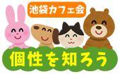 [池袋] 6/23(日)19:30~21:30「お友達作り」の個性を知るカフェ会