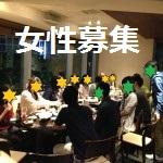 [新宿] あと3名~第95回 ハナキン交流会《新宿編》 ~女性大募集~