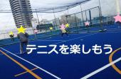 [池袋] 第21回 テニス&仲間作り交流会【池袋】~みんなで楽しく~