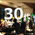 [恵比寿] 友達割引がお得です!~恵比寿 30代中心 恋活・婚活 楽しく出会いましょ!!~【共催】