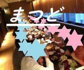 [松戸] 友達割引もお得です~【初 松戸開催】 忘年会PARTY~~自然な出会いでトモコイしよう(*^^)v