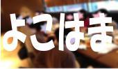 [横浜] 第174回 友達作り交流会【横浜】~土曜の夜にハマッ子大集合~