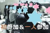 [] 現在、早割中~【銀座】恋婚飲み会~初参加または1人参加が出会う~