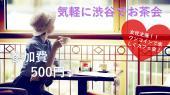 [渋谷] 《♪20代女性主催♪》渋谷でおしゃれにワンコインカフェ会♪