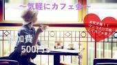 [新宿] 《♪20代女性主催♪》新宿でおしゃれにワンコインカフェ会♪
