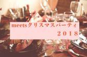 [勝どき] 男女残り5名ずつ募集!〜クリスマスパーティ開催のお知らせ〜
