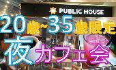 [渋谷] 女性幹事☆彡キラキラ☆彡夜カフェ会!!渋谷駅直結で気軽に夢や目標を語りあえるアットホームな空間で人脈を増やそう!