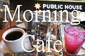 [渋谷] ☆彡朝カフェ会 in パブリック ハウス(PUBLIC HOUSE) 素敵な一日をスタート♪♪充実した朝を過ごしましょう!!