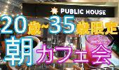 [渋谷] ワンコイン朝カフェ会 in パブリック ハウス(PUBLIC HOUSE) 気軽に夢や目標を語りあえるアットホームな空間で人脈...