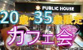 [渋谷] 【参加費500円】渋谷カフェ!同世代の友達を作ろう★ビジネスからプライベートまで色々語れる充実交流会!