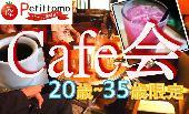 [渋谷] ワンコイン渋谷カフェ会!同世代の友達を作ろう★ビジネスからプライベートまで色々語れる充実交流会!