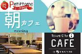 [東京] 素敵な朝カフェ会♪♪ in プロント Tokyo City i CAFE店(PRONTO) 素敵な一日を豊かに過ごすカフェ会がココ!!