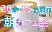 [大崎] 朝カフェ in エクセルシオール カフェ Think Park店 少人数限定!意識の高い人が集まる、安心充実したカフェ会☆