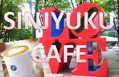 [新宿] 休日素敵な朝カフェ会♪♪!少し早起きをして充実した一日をスタート!楽しくおしゃべり素敵な出会い情報交換