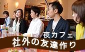 [渋谷] 渋谷★【参加費500円】夜カフェ会!お仕事帰りに趣味友達や、食事友達など交友関係を広めよう★