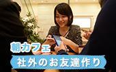 [渋谷] 渋谷☆彡朝カフェ会☆彡1日のスタートダッシュは朝カフェ会でしよう!!