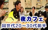 [新宿] 新宿★肩の力を抜いてとことん楽しむ!時間の流れを忘れる夜カフェ会!