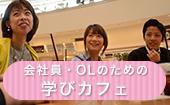 [渋谷] 渋谷★25歳〜35歳が集まる☆学びカフェ☆ ここにしかない情報を聞き、学んで収入源の一つにしよう!!