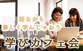[渋谷] 渋谷★25歳〜35歳が集まる☆学びカフェ☆ 好きな仕事をしてお小遣いをつくっちゃおう!!