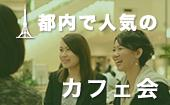 [新宿] 新宿★500円!!これが噂の新スタンダード!旬な情報がシェアできるカフェ会!