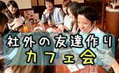 [新宿] 新宿★個性的な人生を送りたい!好きなことを楽しむにはカフェ会での人脈拡大から!