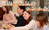 [東京] 東京★【参加費500円】ランチ会!お話ししながら食事をとって、お友達をたくさん作ろう!!出会いはここから★