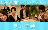 [渋谷] 渋谷★【参加費500円】ランチ会!お昼の時間も有効活用!食事をしながら交流を♫