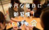 [渋谷] 渋谷★カフェ会!たった500円で人生が変わる出会いがある!?食後の時間で情報交換をしよう★