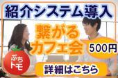 [新宿] 新宿★繋がりをお手伝い!人脈えお広げたい、趣味友を見つけたい!充実した人生への第一歩!