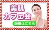 """[新宿] 新宿★健康・美容マニア必見!ぷるつや""""美肌""""カフェ会"""