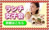[渋谷] 渋谷★※女性限定!美味しくランチを食べながら女子トモ作りをしよう!ランチ女子会