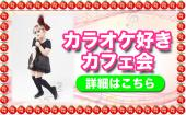 [新宿] 新宿★カラオケ好きの!カラオケ好きによる!カラオケ好きのための交流会