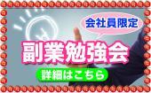 [渋谷] 渋谷★会社員限定!初歩から始める副業勉強会(毎週土曜14:00〜)