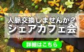 [新宿] 新宿★20歳〜35歳限定カフェ会!人や情報とつながろう!人脈をみんなでシェアしよう!