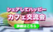 [新宿] 新宿★20歳〜35歳限定カフェ会!人脈や情報をシェアしてみんなでハッピーになるカフェ交流会!