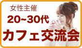 [] 新宿★20歳〜35歳限定カフェ会!ビジネスやプライベートで役立つとっておきの情報をみんなでシェアしよう!