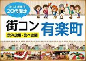 [東京] 【街コンパーティー】20代限定コン