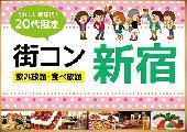[東京] 【街コンパーティー】新宿 同世代限定コン