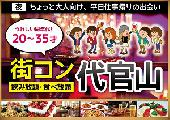 [東京] 【街コンパーティー】同世代パーティー