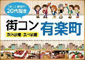 [東京] 【街コンパーティー】同世代限定パーティー