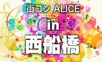[横浜 西船橋] 【街コンALICE-アリスin西船橋】選ぶなら安心の街コンALICE