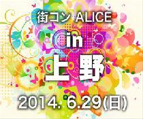 [東京 上野] 【街コンALICE-アリスin上野】選ぶなら安心の街コンALICE