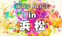 [静岡 浜松] 【街コンALICE-アリスin浜松】選ぶなら安心の街コンALICE