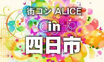 [静岡 浜松] 【街コンALICE-アリスin四日市】選ぶなら安心の街コンALICE