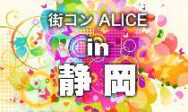 [静岡 静岡] 【街コンALICE-アリスin静岡】選ぶなら安心の街コンALICE