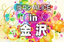 [石川 金沢] 【街コンALICE-アリスin金沢】選ぶなら安心の街コンALICE
