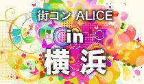 [神奈川 横浜] 【街コンALICE-アリスin横浜】選ぶなら安心の街コンALICE