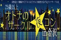 [金沢市片町 ] 女性当日参加2名様募集中 60名以上参加 ☆25歳以上30代中心 「オトナの夜コンin金沢」