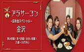 [金沢] 男性人気、女性大歓迎 25歳以上35歳以下限定 アラサーコンin金沢 忘年会スペシャル